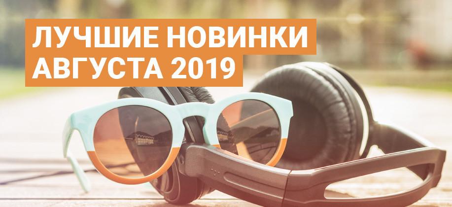 Лучшие новинки августа 2019