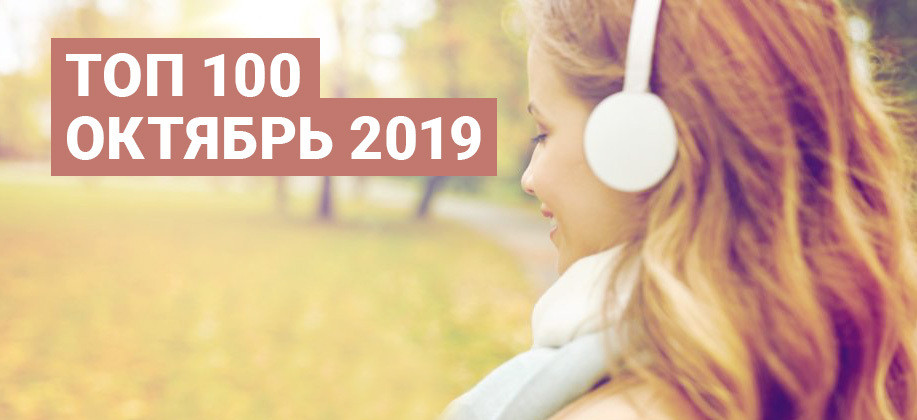 ТОП 100 октябрь 2019