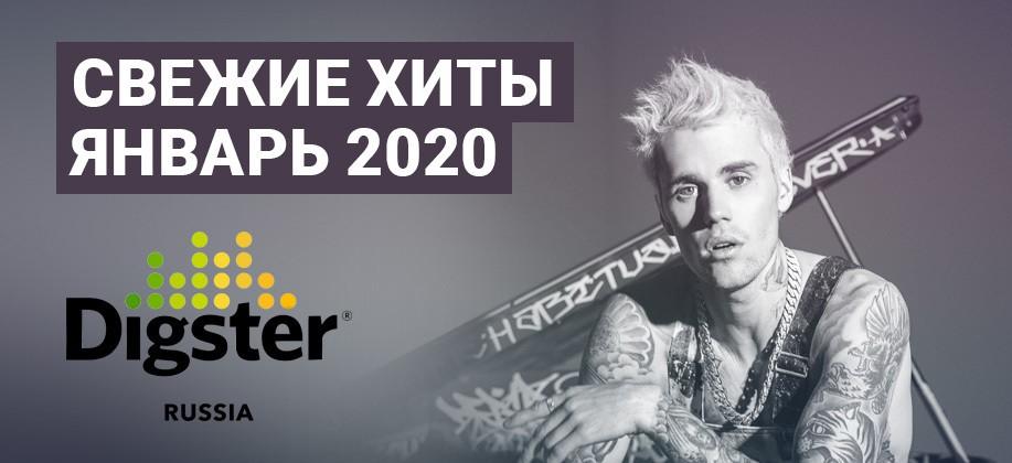 Свежие хиты январь 2020.