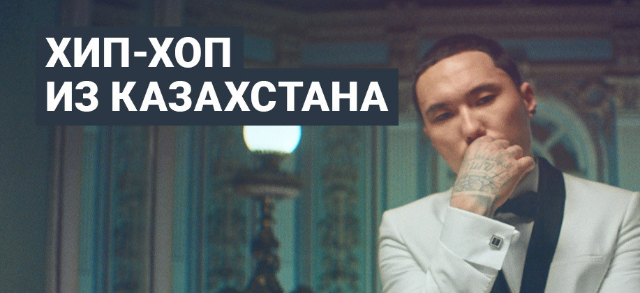 Хип-хоп из Казахстана