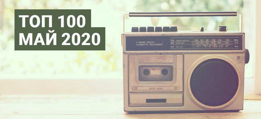 Топ 100 май 2020