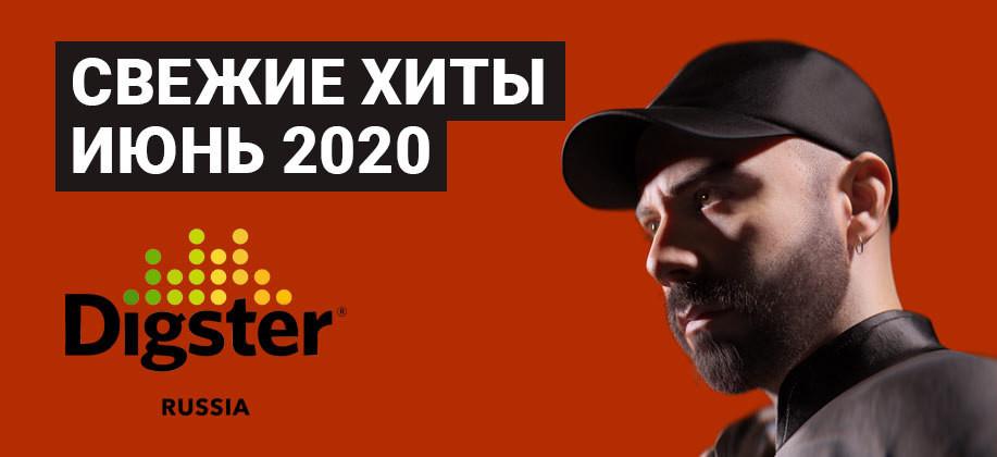 Свежие хиты июнь 2020