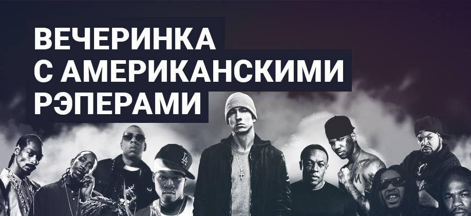 Вечеринка с Американскими рэперами