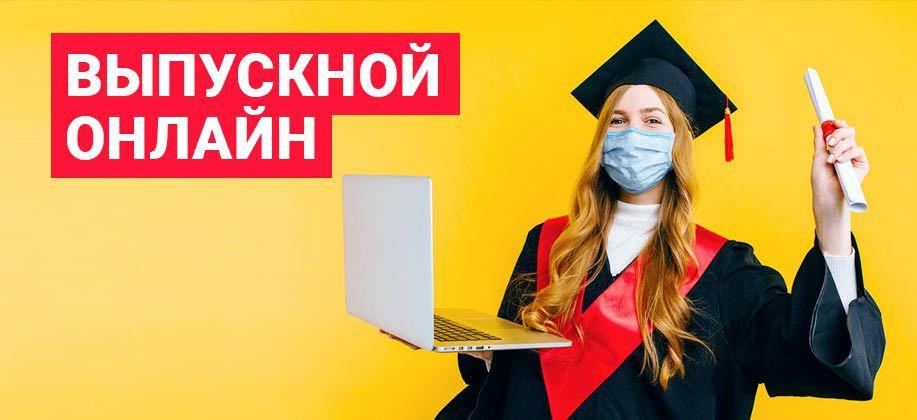 Выпускной онлайн
