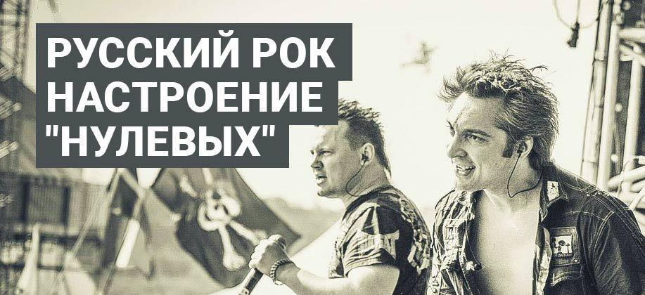 """Русский рок - настроение """"нулевых"""""""