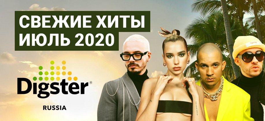 Свежие хиты июль 2020