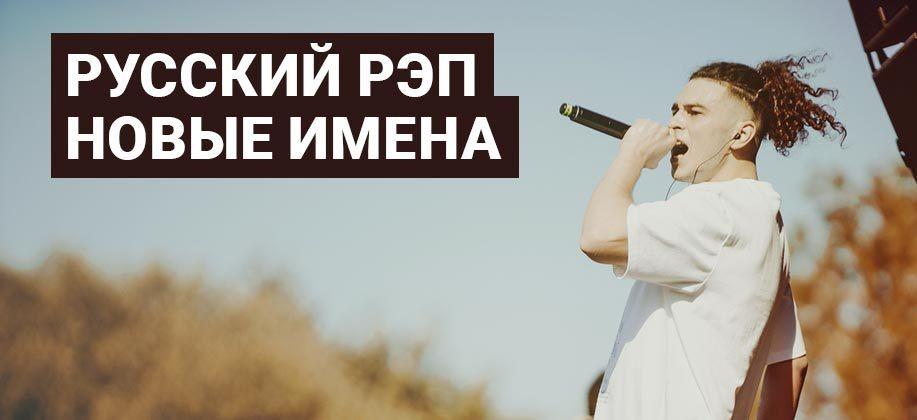 Русский рэп: новые имена