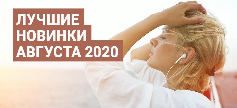 Лучшие новинки августа 2020