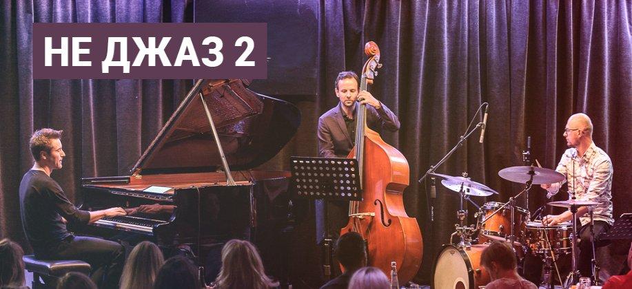 Не джаз 2