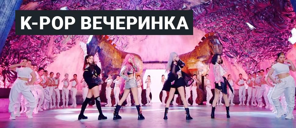 K-POP вечеринка