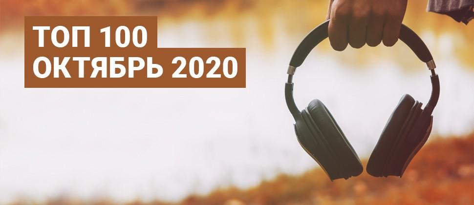 Топ 100 октябрь 2020
