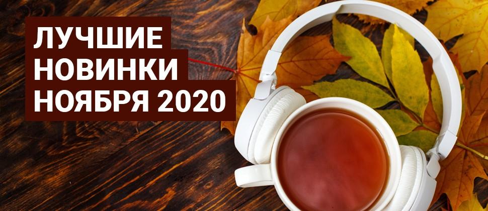 Лучшие новинки ноября 2020