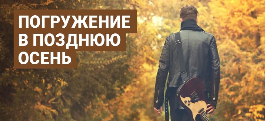 Погружение в позднюю осень