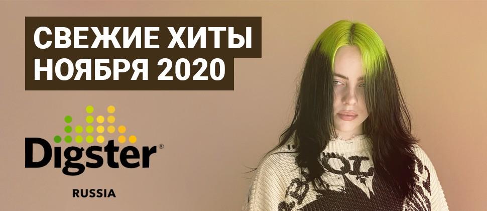 Свежие хиты ноября 2020