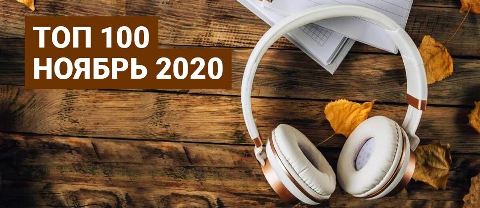 Топ 100 ноябрь 2020