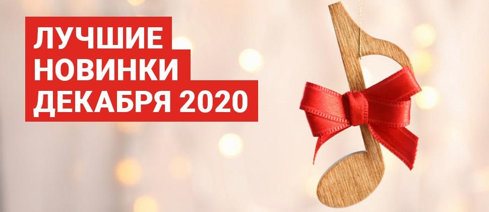 Лучшие новинки декабря 2020