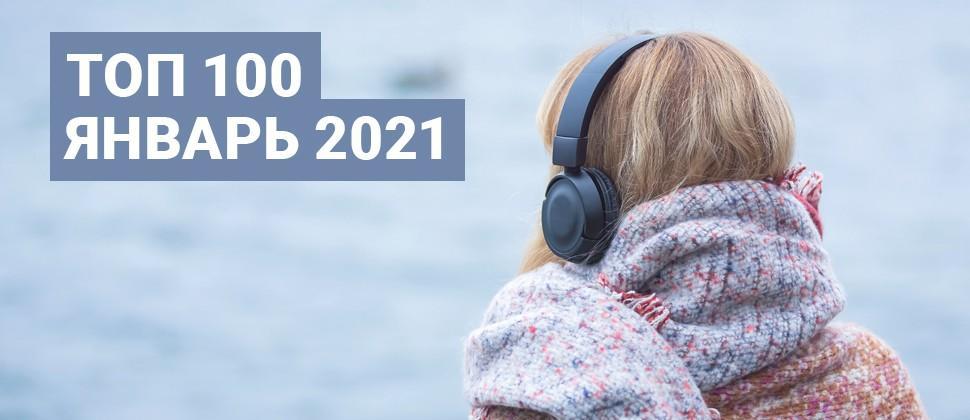 Топ 100 январь 2021