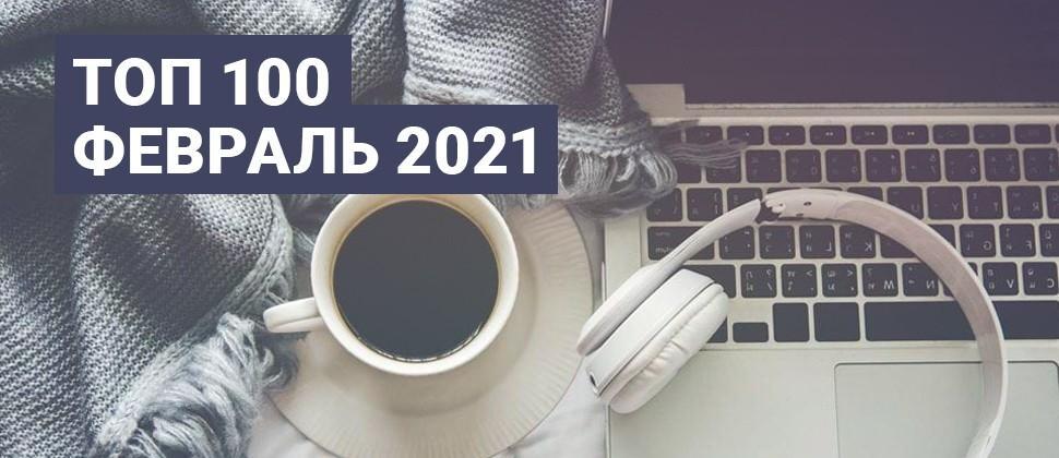 Топ 100 февраль 2021