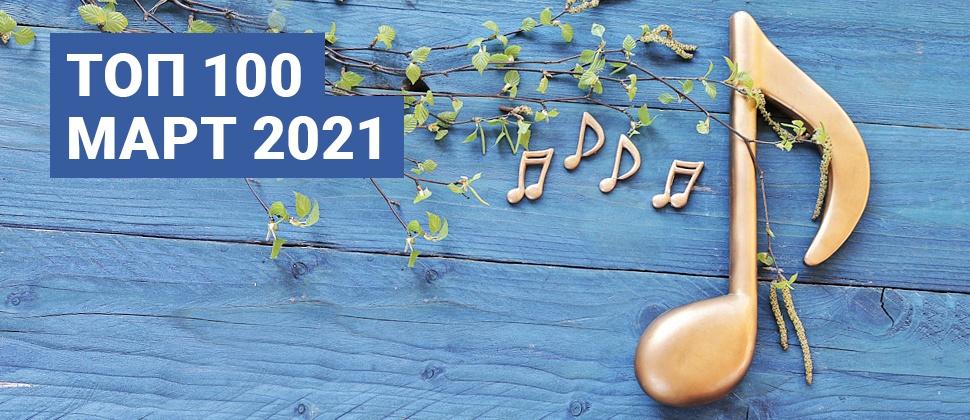 Топ 100 март 2021